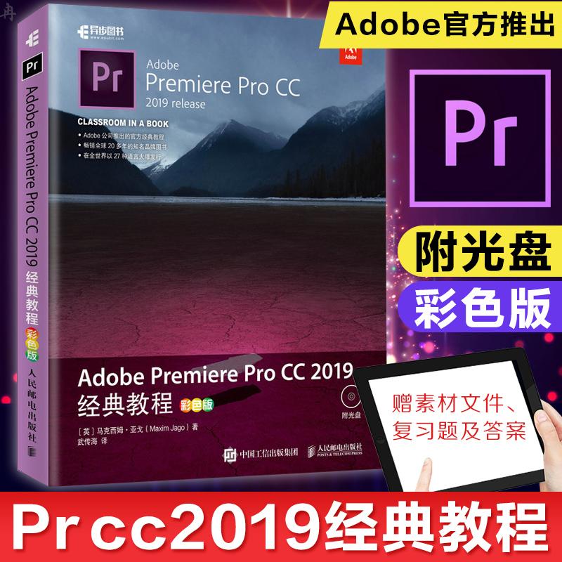 现货正版 Adobe Premiere Pro CC 2019经典教程 pr教程书籍 零基础 pr2019软件教程 pr剪辑教程入门 调色教程视频剪辑教程书籍