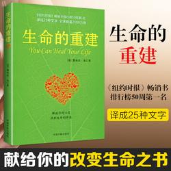 【官方正版】 生命的重建 心灵导师露易丝海的成名代表作 问答篇 心理健康励志心理学新华书店畅销书籍健康观念读物中国宇航出版社