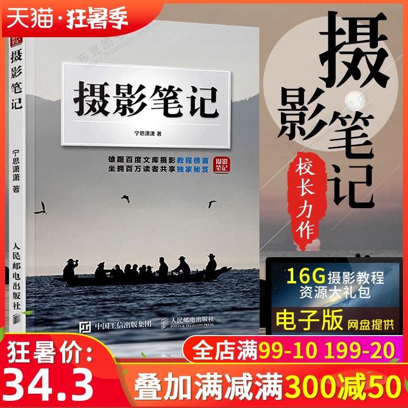 摄影笔记 宁思潇潇摄影书籍入门教材 摄影后期技法数码单反摄影教程从入门到精通 摄影教程 摄影构图用光书 手机摄影教程 摄影教程