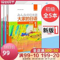 外研社大家日语初级1全套第二版教材学习辅导用书标准习题集阅读句型练习册大家日本语初级日语入门自学教材标准日语