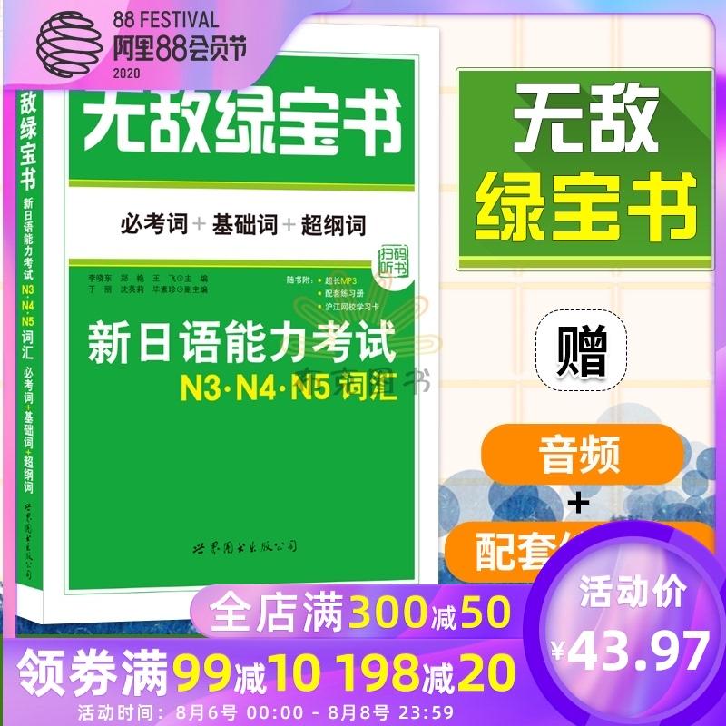 Японский Артикул 566870452033