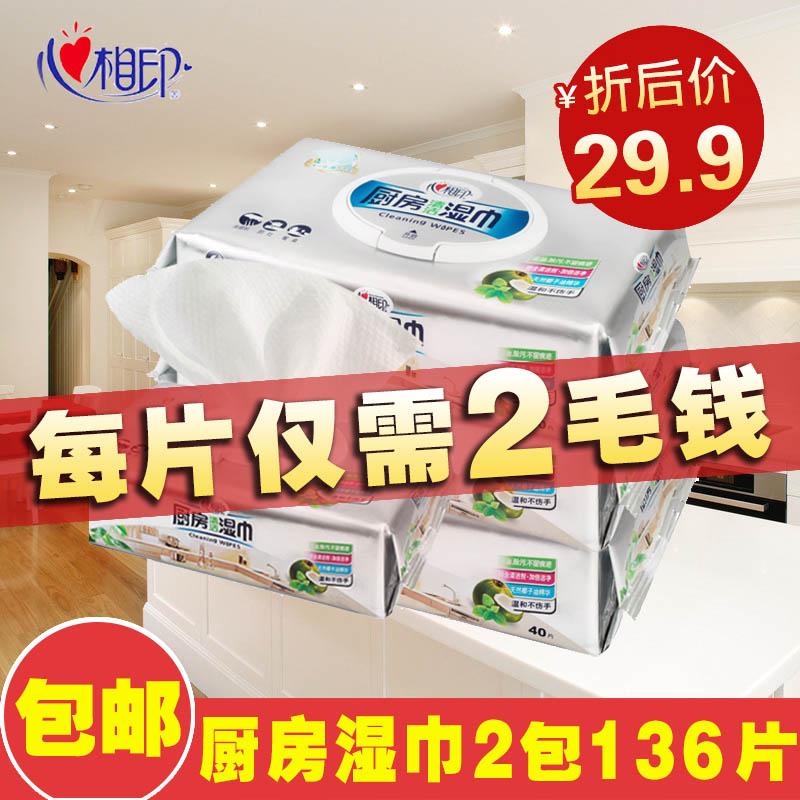 心相印厨房湿巾纸清洁去油污家庭装专用厨房湿纸巾抽取式官方批发