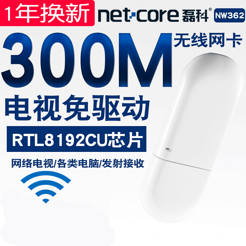 磊科NW362无线网卡 台式机电脑笔记本usb电视免驱动TCL康佳长虹创维海信海尔外置无限网络接收接受wifi发射器