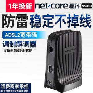 磊科上网猫NM403宽带猫ADSL2调制解调器Modem电信猫 联通通用网络