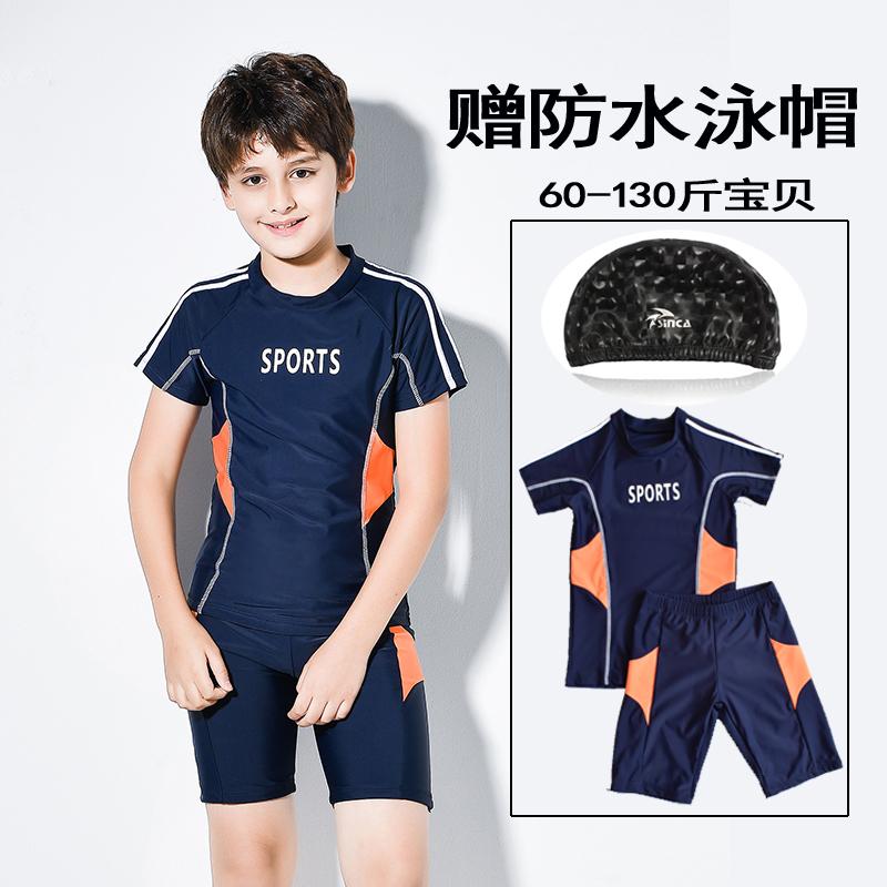 男孩儿童泳衣男男童泳衣分体 中大童12-15岁学生防晒半袖五分平角