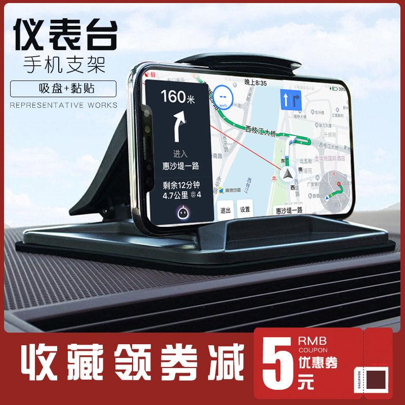 车载手机大屏支架吸盘式汽车内用导航多功能轿车上行车记录仪表台