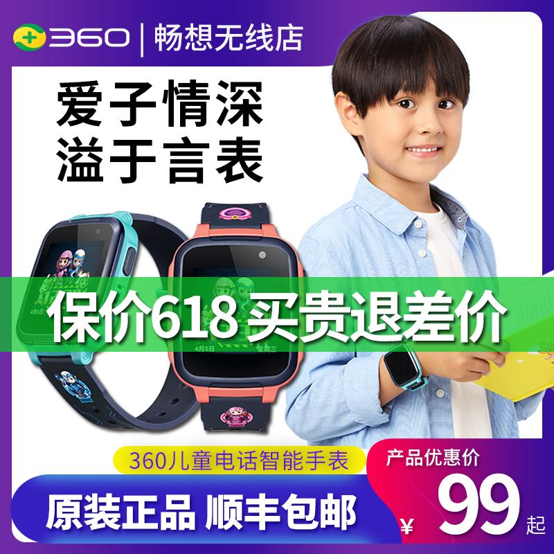 360儿童电话手表SE5小学生智能防gps定位手机男女孩多功能手环A7
