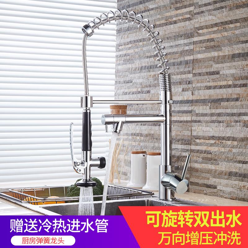 厨房冷热水龙头水槽洗菜盆美式弹簧万向旋转双出水双头全铜洗碗池