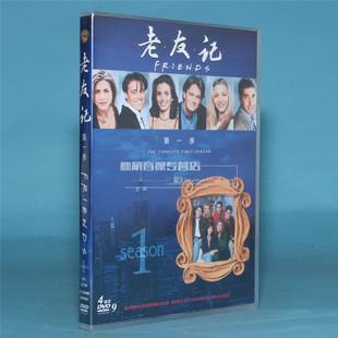 正版电影碟片光盘 美国经典电视剧碟片 老友记 第一季 4DVD9