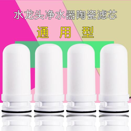 General Jiuyang Haier Liansu SUPOR No.1 spring ceramic filter element household faucet water purifier jialeshi TCL