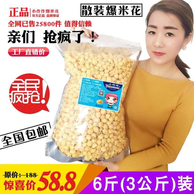 小作作爆米花包邮球型形玉米奶油焦糖味影院3000g袋散装零食批发