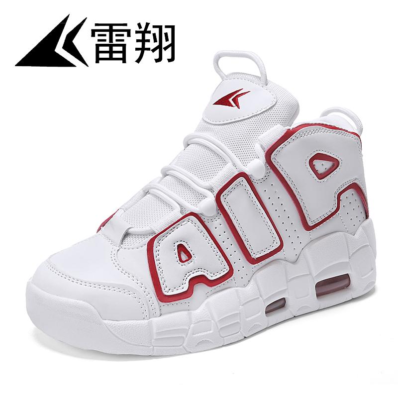 Leixiang trendy basketball shoes mens big air cushion big air students versatile all white shoes