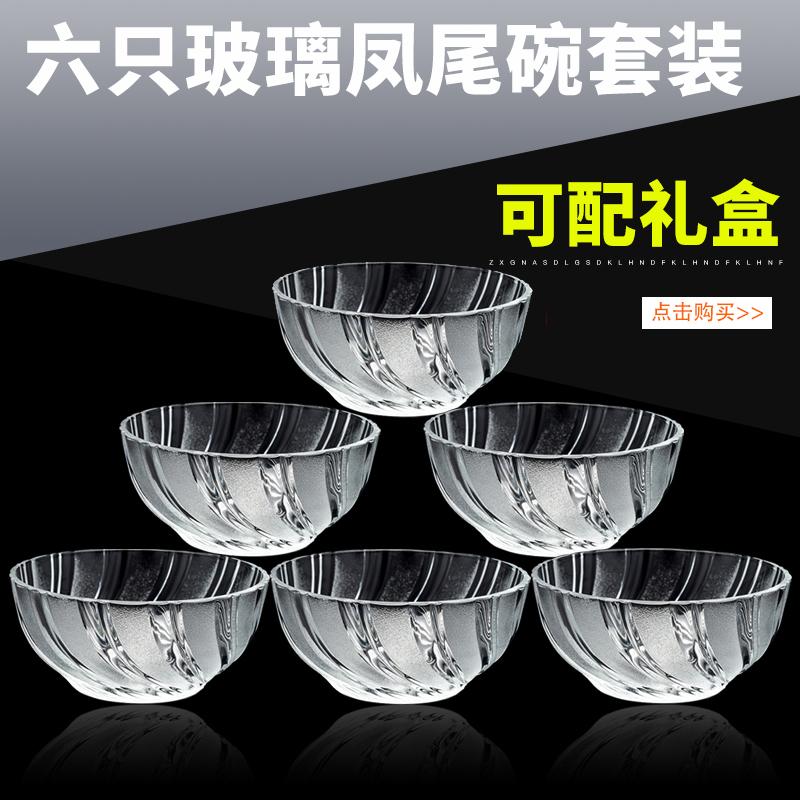 家用玻璃碗米饭碗套装喝粥碗喝汤碗面碗水果碗凤尾碗6只可配礼盒