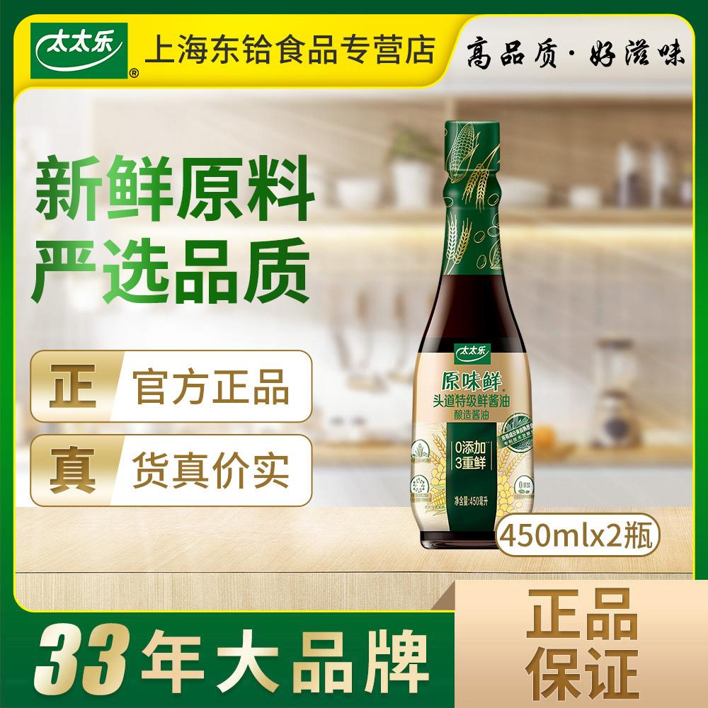 [Liu Shishis endorsement] 450ml * 2 bottles of brewed soy sauce