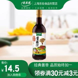 太太乐宴会酱蘸汁调料调味品红烧汁拌面凉拌蘸料623ml