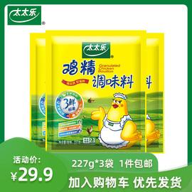 太太乐三鲜鸡精调味料调味品面条煲汤炒菜提鲜烹饪料理227g*3袋