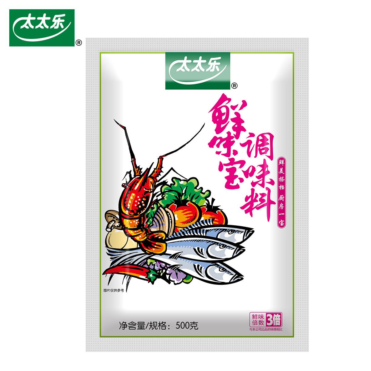 太太乐鲜味宝麻辣烫烧烤串串调味料