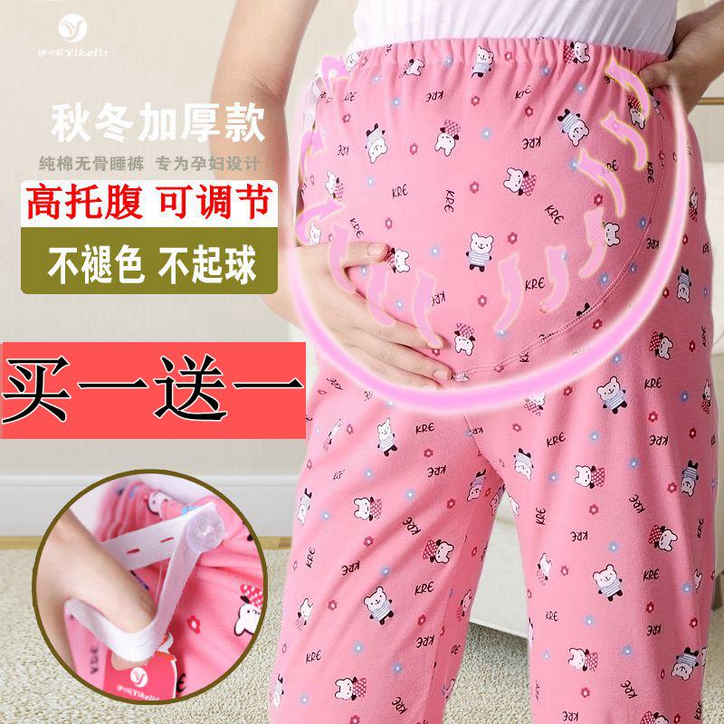 Autumn thick maternity pajamas adjustable pure cotton pants home pants loose pants belly pants