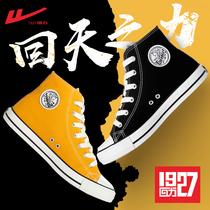 回力帆布鞋男高帮百搭2020夏季新款韩版潮流布鞋板鞋男鞋小白鞋子