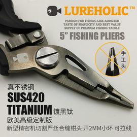 微物路亚钳 镀钛细头 开小钢圈钢环上微小鱼钩用剪pe鱼线钓鱼钳子图片