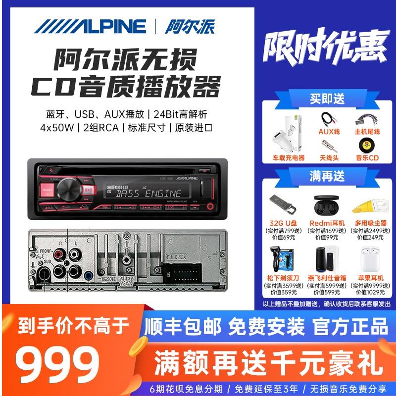阿尔派cd机cde-170e车载cd机机头
