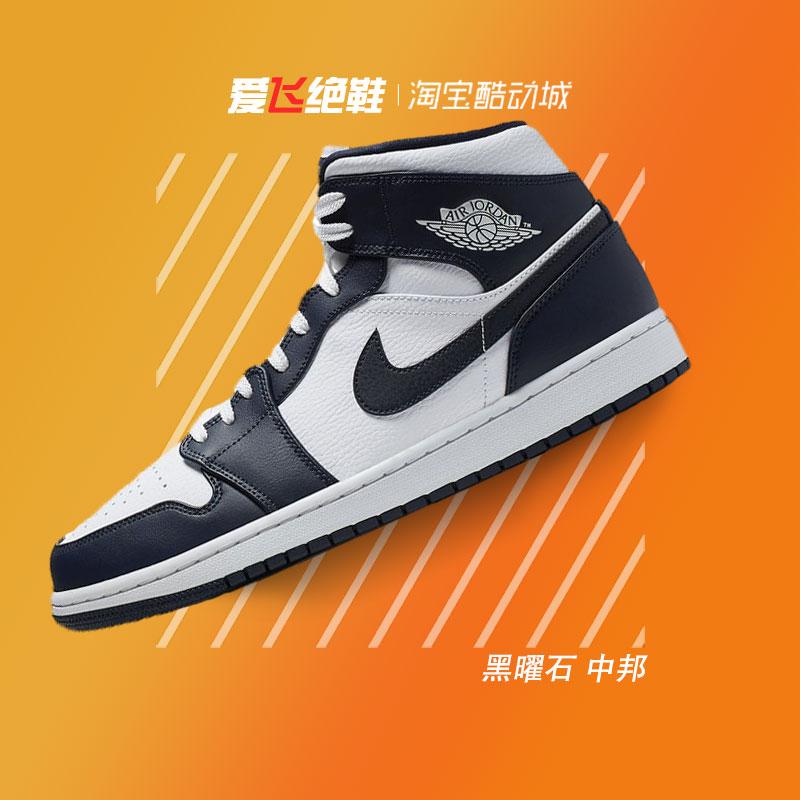 AIR JORDAN 1 MID AJ1黑曜石 中邦 男女鞋 篮球鞋 554724-174