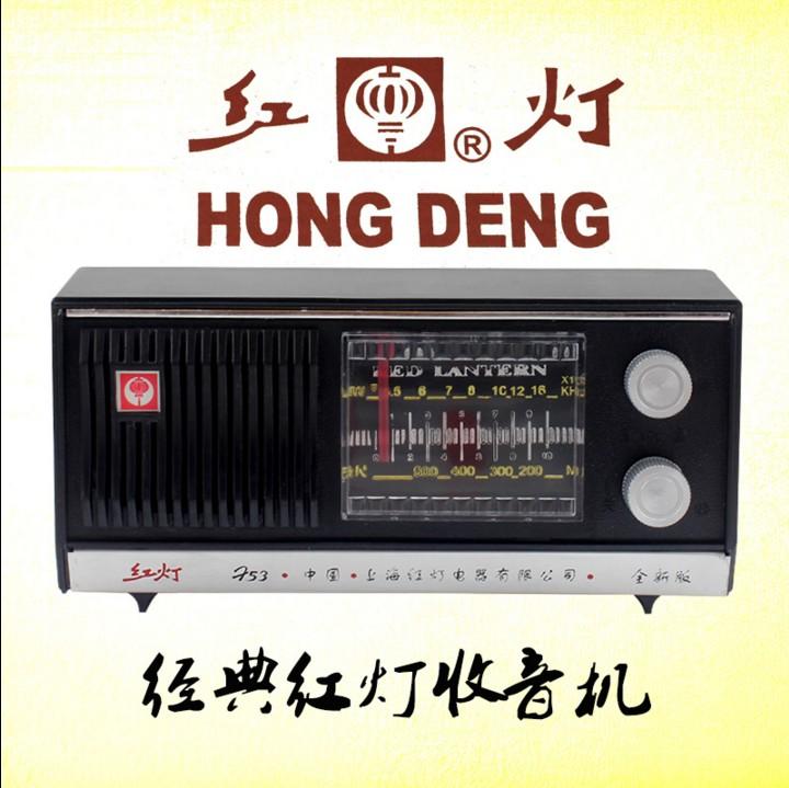 Красная лампа HD-753 сбор винограда радио старики двойной волна модель отключен ретро рабочий стол деревянный половина