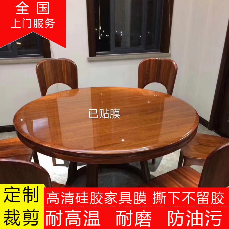 高清家具贴膜实木烤漆餐桌茶几玻璃大理石透明保护膜厨房防油贴纸