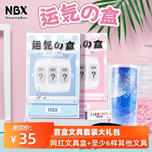 NBX抖音网红男女小学生幸运文具盒套装礼盒大礼包少女心运气盲盒