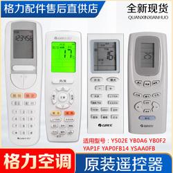 格力空调YAP0FB14遥控器Y502E YB0A6 YB0F2 英文YAP1F密码YSAAOFB