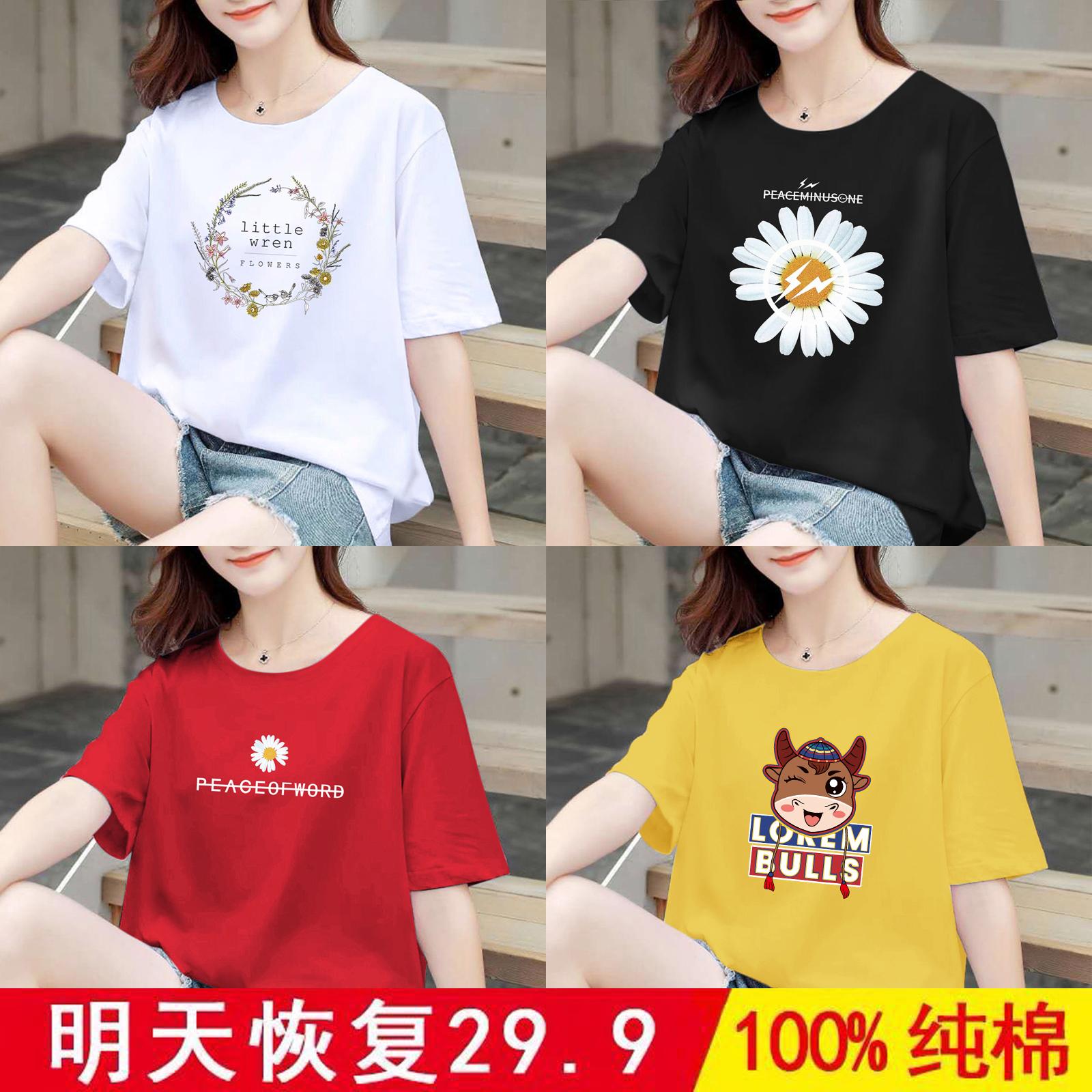 白色女装短袖纯棉夏装2021韩版t恤