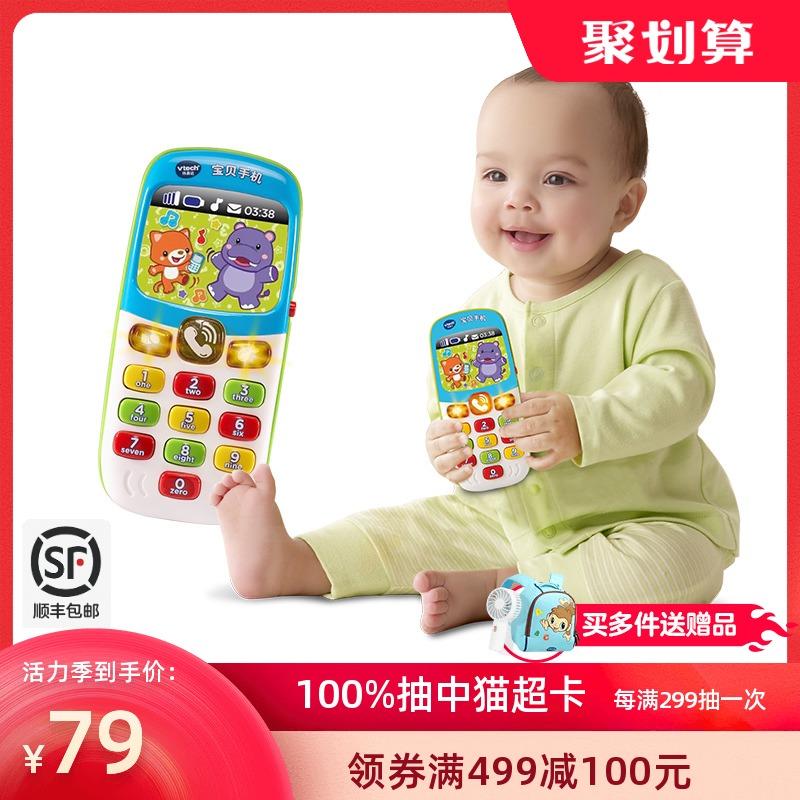 Игрушечные телефоны Артикул 42623109102