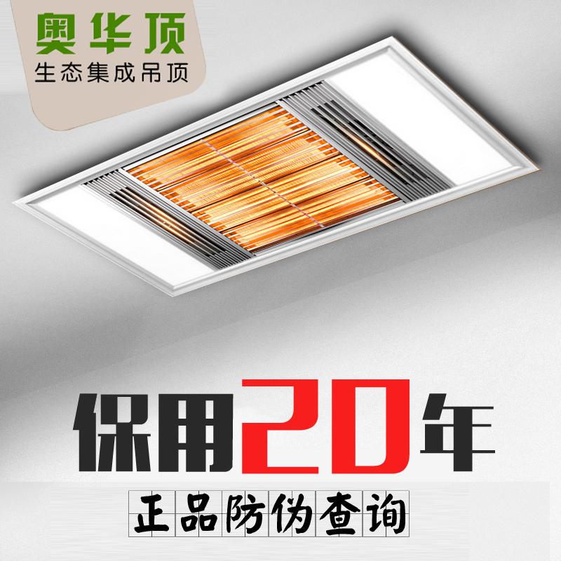 奥华顶浴霸集成吊顶黄金管取暖灯暖超薄多功能LED四合一浴霸