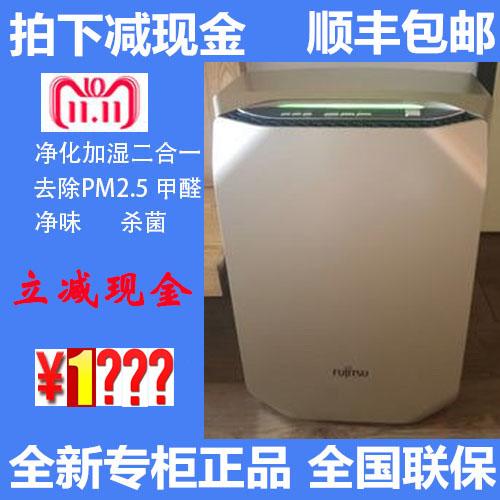 [清新空气电器店空气净化,氧吧]富士通ACSQ360D无耗材静音加湿月销量0件仅售3799元