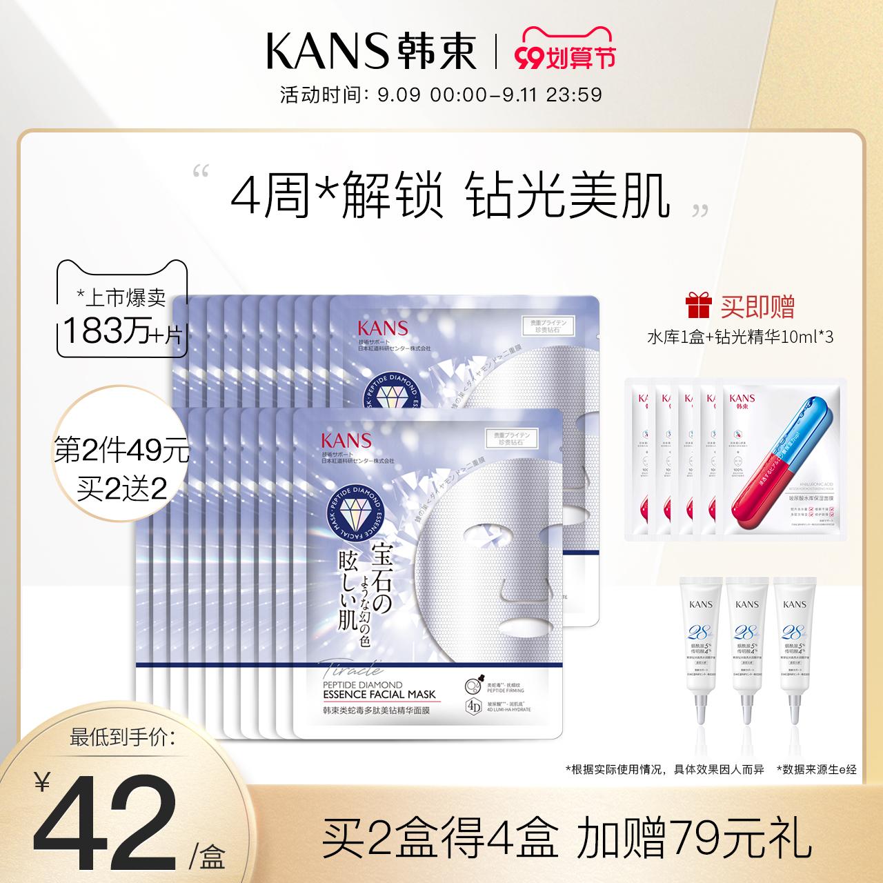 【99】韩束极光钻石面膜玻尿酸补水保湿提亮肤色弹嫩修护提拉紧致