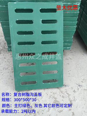 Composite resin ditch cover 300*500*30 30*50*3 rainwater grate sewer drainage plate large quantity discount