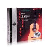 木村好夫吉他CD黑胶无损碟唱片汽车载CD轻纯音乐光盘纯音乐cd