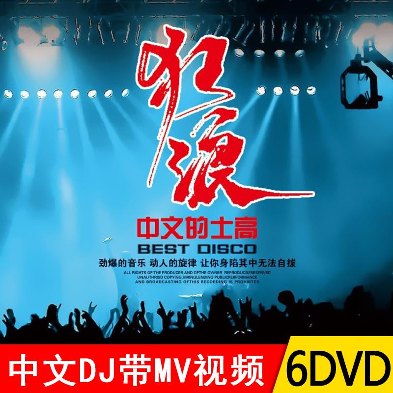 正版汽车载dvd碟片狂浪中文的士高DJ流行劲爆嗨高清MV视频光盘