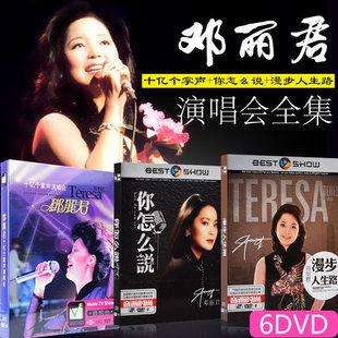 正版 高清汽车载DVD歌曲碟片光盘唱片 经典 老歌演唱会全集 邓丽君