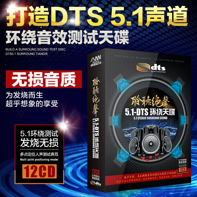 正版原装车载dts cd 5.1发烧碟 多声道汽车音乐环绕声试碟dts 6.1