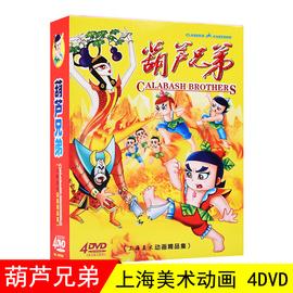 正版葫芦娃儿童经典碟片卡通光盘上海美术动画片葫芦兄弟4dvd图片