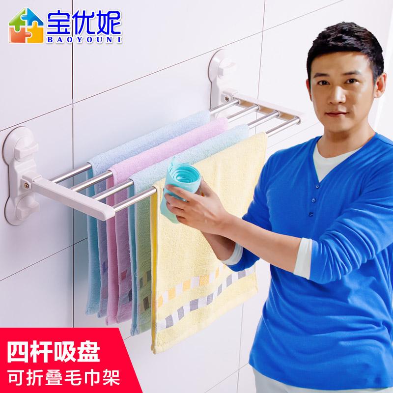 宝优妮毛巾架免打孔卫生间吸盘式毛巾杆浴室挂毛巾架可折叠浴巾架
