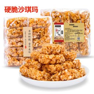 200gx3包沙琪玛硬脆老式 莲子酥萨其马儿时怀旧特产零食品小吃整箱