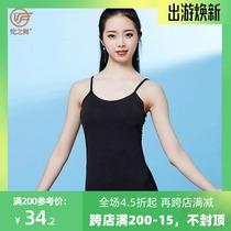 现代古典舞蹈练功表演出服吊带背心内搭打底衫上衣莫代尔胸罩一体