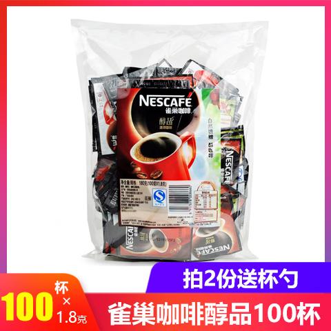 (用190.1元券)【雀巢醇品咖啡】1.8克x100袋袋装 速溶苦咖啡喝纯咖啡黑咖啡粉