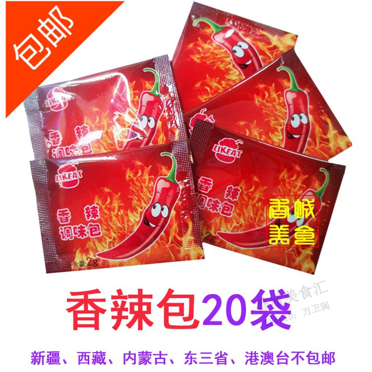 特价香辣包2g*20包福来墩香辣调味包炸鸡调味料香辣粉辣椒包