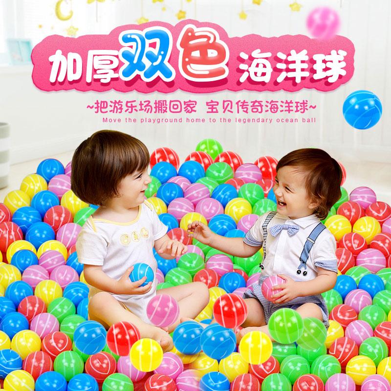 海洋球彩色球波波球无毒加厚波波池小球球池室内宝宝婴儿儿童玩具