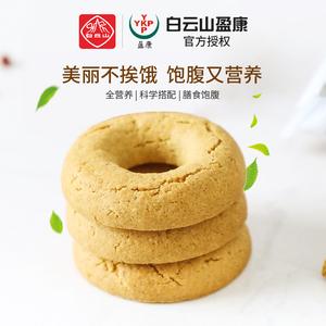 白云山代餐饼干全麦酥零食老虎魔芋代餐饱腹食品