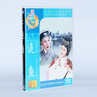 徐玉兰 王文娟 越剧经典 演员 DVD 电影戏曲碟片视频光盘 正版 追鱼