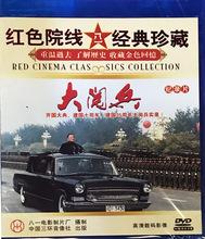 正版碟片开国大典建国十周年建国35周年大阅兵实录盒装1DVD光盘